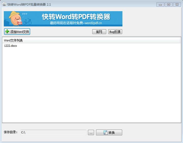 快转Word转PDF批量转换器截图2
