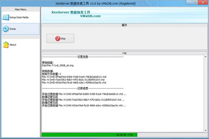 XenServer数据恢复软件截图2