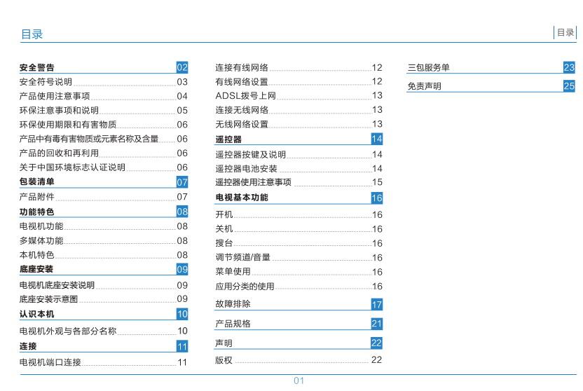 TCL王牌L50C1-UD液晶彩电说明书
