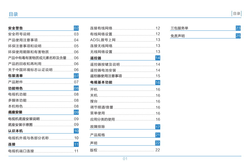 TCL王牌L48C1-UD液晶彩电说明书