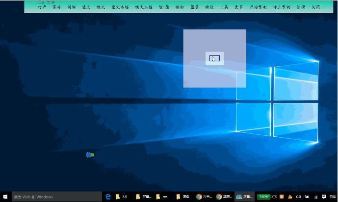 屏幕写字截图2