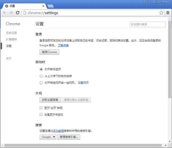 谷歌浏览器Google Chrome截图2