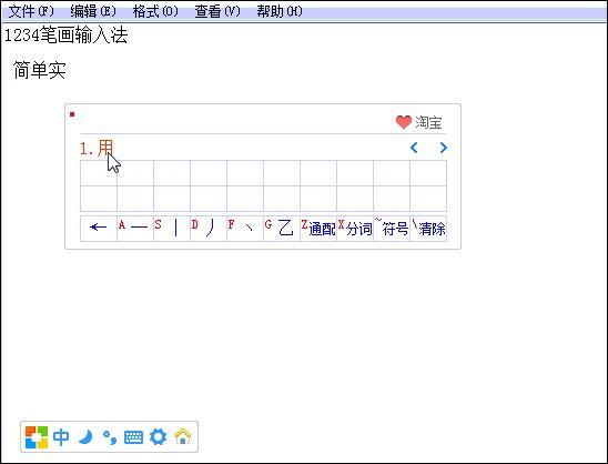 1234笔画输入法截图2