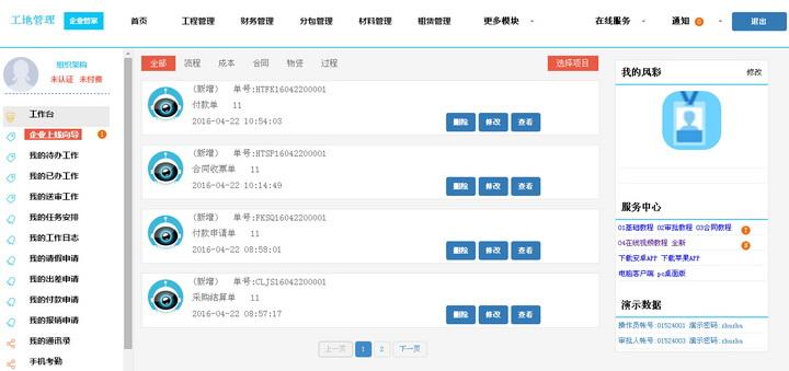 广东省建筑施工企业工程项目管理软件(官方最新版)截图2