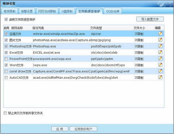 禁用U盘软件助手截图2