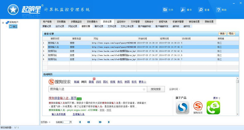 起明星远程控制软件/电脑监控软件/局域网监控软件截图2