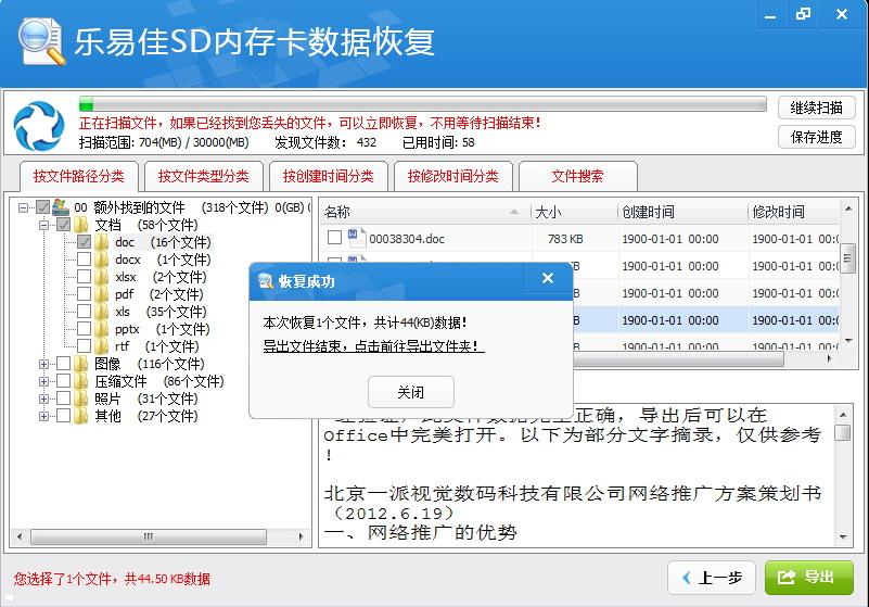 乐易佳SD内存卡数据恢复软件截图2