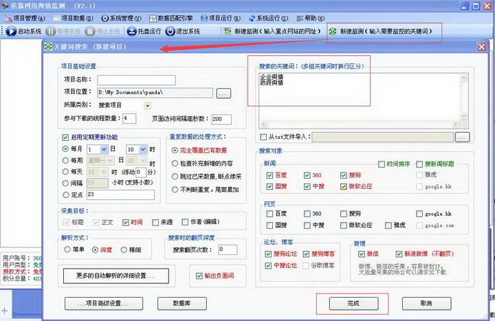 熊猫网络舆情监测截图2