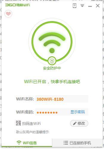 360随身WiFi校园专版截图2