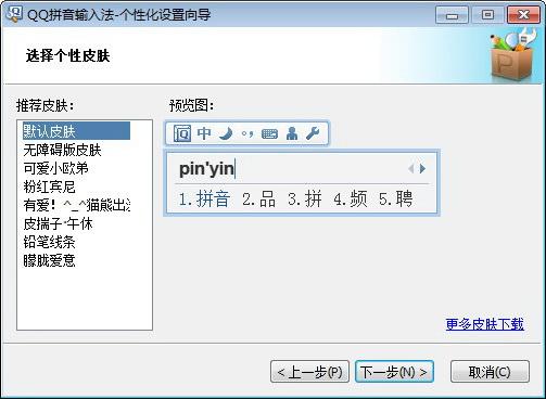 QQ拼音输入法截图2