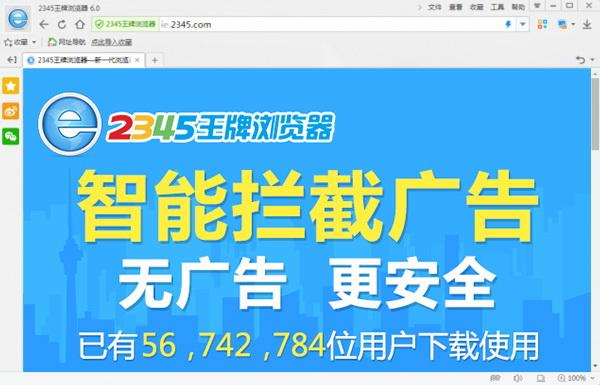 2345王牌浏览器截图1