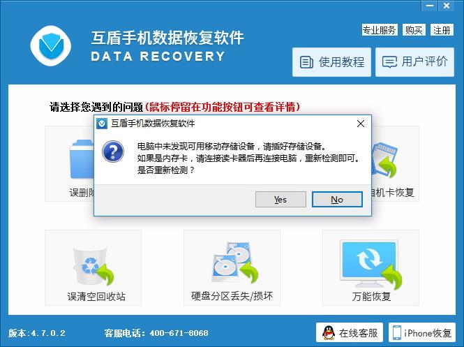 互盾手机数据恢复软件截图1