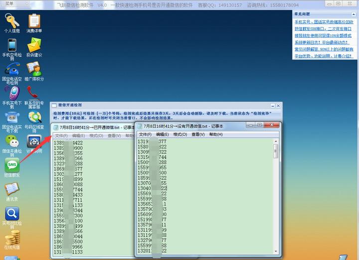 飞跃微信开通检测软件截图1
