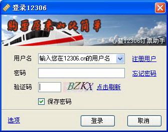 心蓝12306订票助手截图1