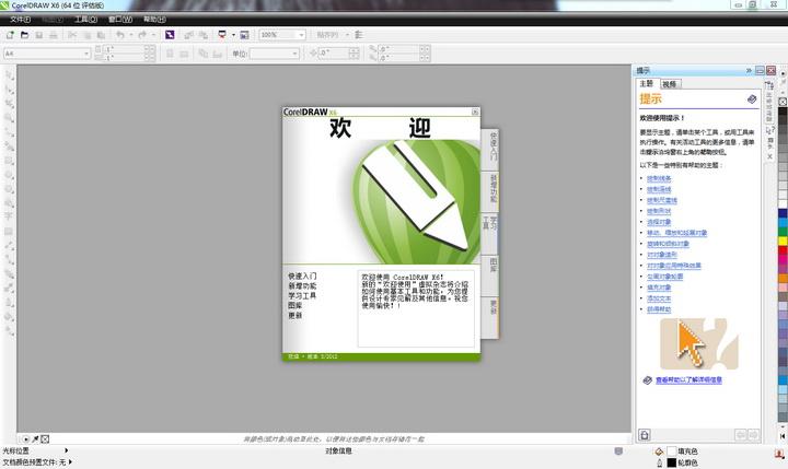 CorelDRAW X6(矢量绘图软件)截图1