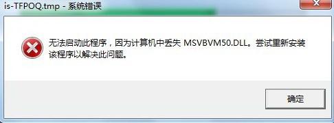 msvbvm50.dll截图1