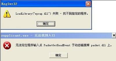 wpcap.dll截图1
