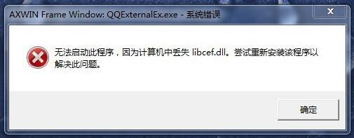 libcef.dll截图1