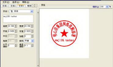印章制作软件截图1