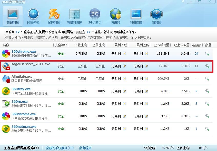 搜狐浏览器截图1