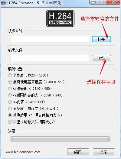 H264视频编码器(H264encoder截图1