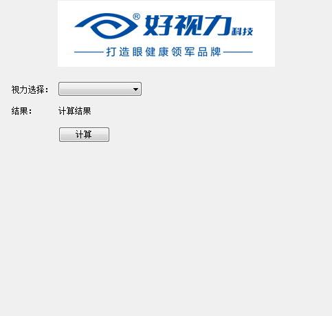 视力测试_好视力视力换算表截图1