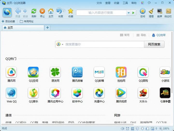 QQ浏览器截图1