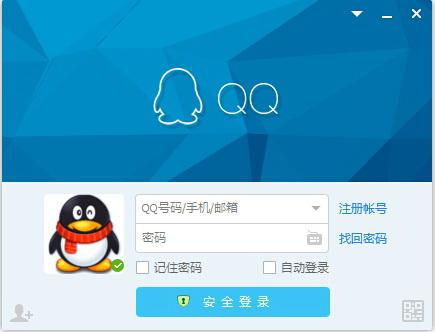 腾讯QQ2016截图1