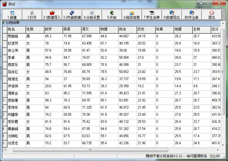精细平衡分班软件截图1