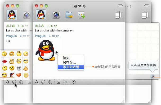 腾讯QQ For Mac截图1