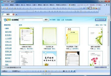 WPS Office截图1