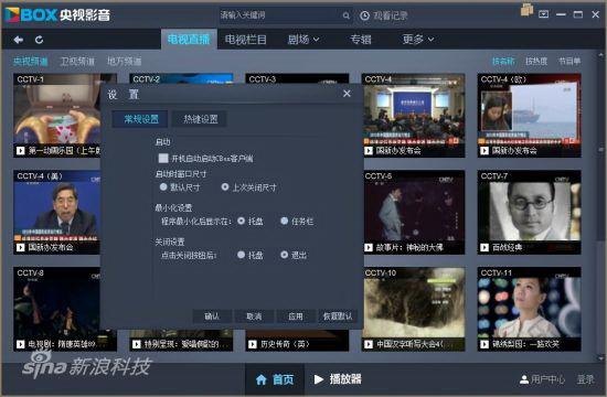 CBox央视影音截图1