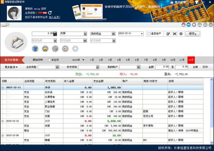 智慧家庭记账软件(家庭记账工具)截图1