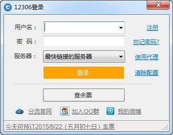 12306分流抢票软件
