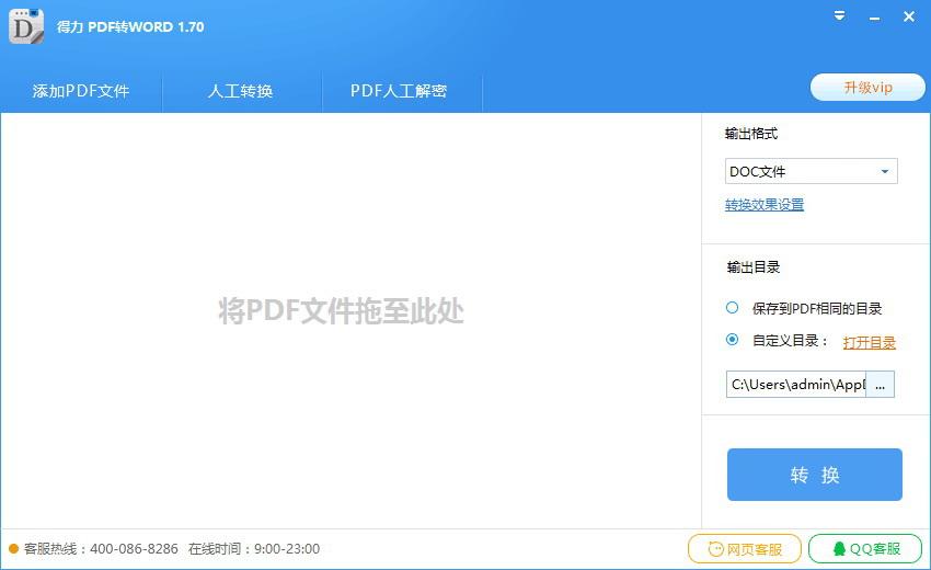 得力PDF转换Word软件