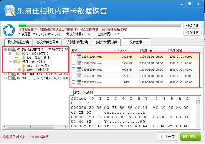 乐易佳相机CF内存卡数据恢复软件截图1