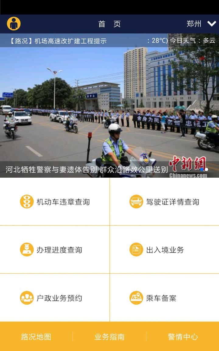 河南警民通电脑版截图1