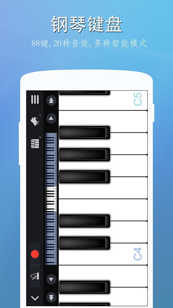完美钢琴截图1