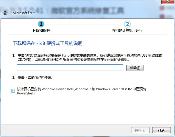 Microsoft Fix It(微软官方系统修复工具)截图1