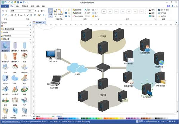亿图网络图绘制软件截图1