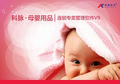 科脉母婴用品专卖管理软件截图1