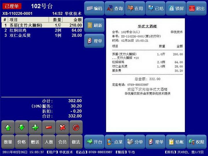 华优餐饮管理系统安装操作说明书截图2
