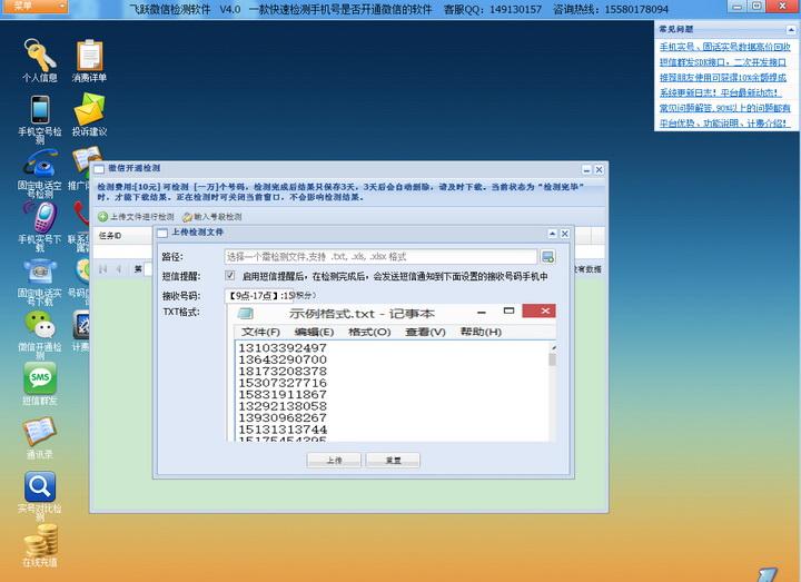 飞跃微信开通检测软件截图2