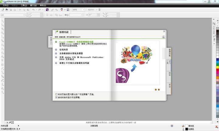 CorelDRAW X6(矢量绘图软件)截图2