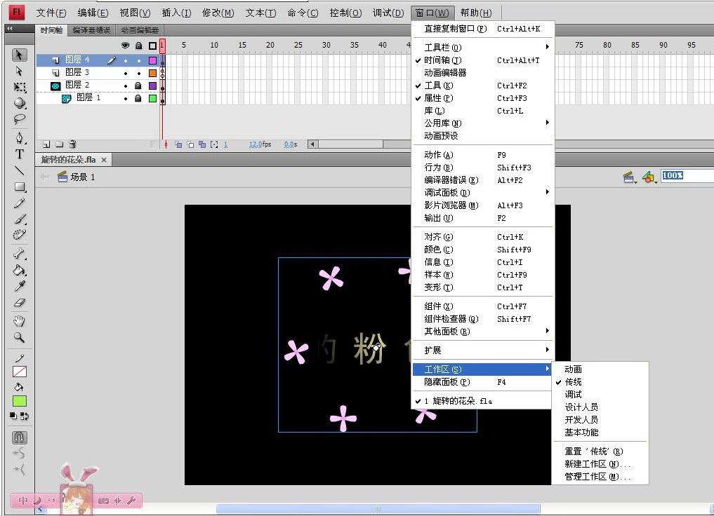 Adobe Flash CS5截图2
