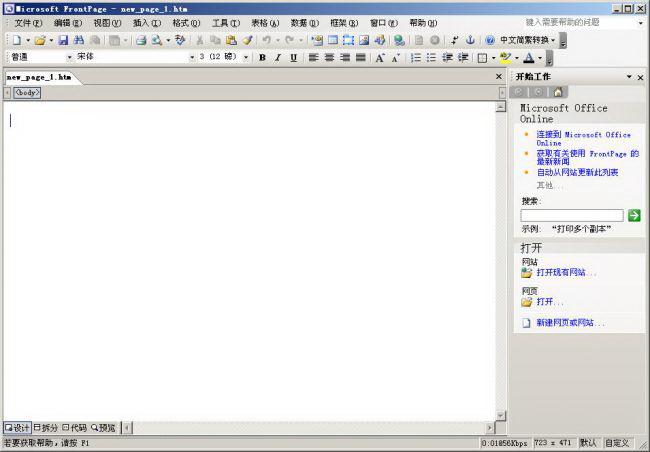 Microsoft Office FrontPage 2003截图2