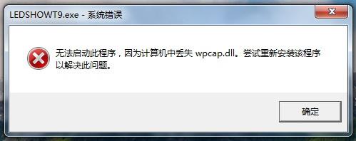 wpcap.dll截图2