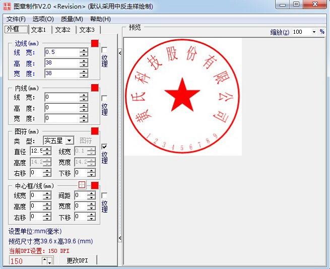印章制作软件截图2
