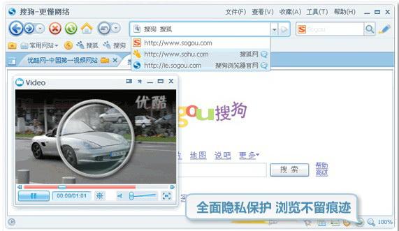 搜狐浏览器截图2