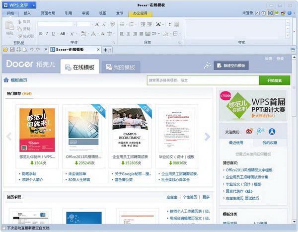 WPS Office 2016 抢鲜版